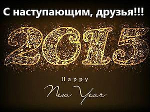 С Новым 2015 годом!   Ярмарка Мастеров - ручная работа, handmade