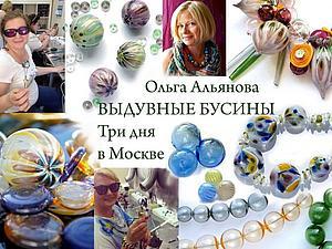 МК по выдувным бусинам в Москве.   Ярмарка Мастеров - ручная работа, handmade