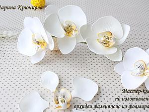 Мастер-класс по изготовлению орхидеи из фоамирана. Ярмарка Мастеров - ручная работа, handmade.