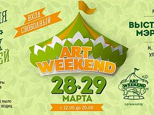 Большая весенняя ярмарка Art Weekend   Ярмарка Мастеров - ручная работа, handmade