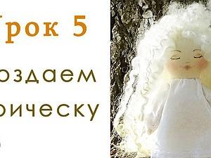 Видео мастер-класс: приваливаем волосы кукле «Спящий ангел». Ярмарка Мастеров - ручная работа, handmade.