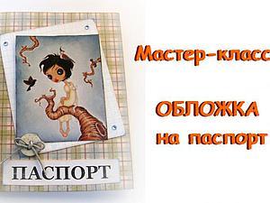 Скрапбукинг: обложка на паспорт. Ярмарка Мастеров - ручная работа, handmade.