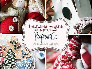 Новогодняя конфетка от мастерской Paper&Co | Ярмарка Мастеров - ручная работа, handmade
