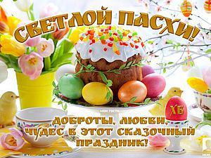 Со Светлым Праздником!!!   Ярмарка Мастеров - ручная работа, handmade