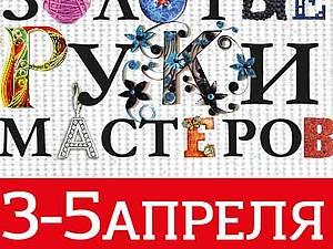 XI Международная выставка рукоделия и творчества