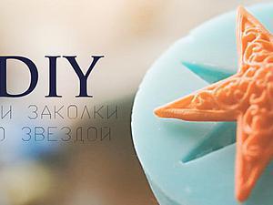 Делаем три милые заколки с морской звездой из полимерной глины. Ярмарка Мастеров - ручная работа, handmade.