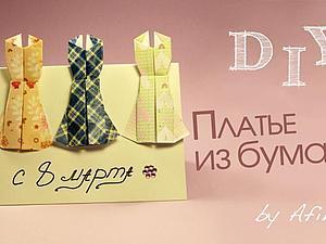 Создаем элегантное бумажное платье для открытки. Ярмарка Мастеров - ручная работа, handmade.