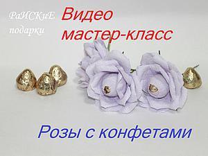 Видео мастер-класс по розам с конфетками. Ярмарка Мастеров - ручная работа, handmade.