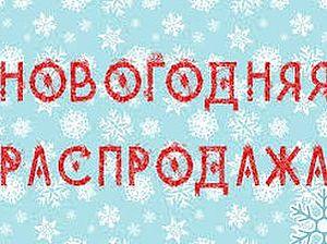 Новогодняя Распродажа!!! до 7 января!!!!! | Ярмарка Мастеров - ручная работа, handmade