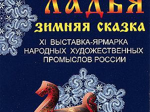 Ладья 2011. Зимняя сказка. | Ярмарка Мастеров - ручная работа, handmade