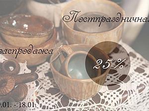 Постновогодняя распродажа - 25% | Ярмарка Мастеров - ручная работа, handmade