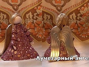 Лепим лучезарного ангела из полимерной глины. Ярмарка Мастеров - ручная работа, handmade.