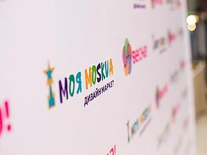 Звездное BIGSHOW совместно с дизайн-маркетом МОЯ МОСКВА! Селебрити-market | Ярмарка Мастеров - ручная работа, handmade