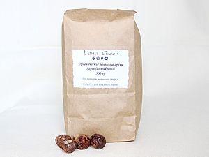Новое средство для хозяйства - Мыльные орехи + новая партия любимого стирального порошка | Ярмарка Мастеров - ручная работа, handmade