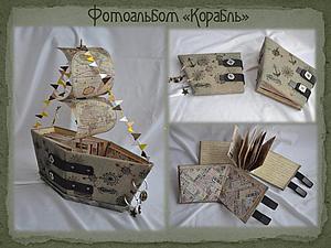 Создаем детский фотоальбом «Корабль». Ярмарка Мастеров - ручная работа, handmade.