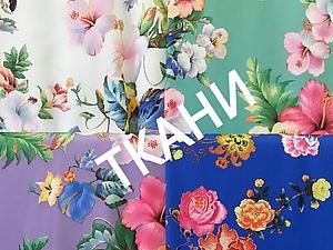 Плательные ткани модных расцветок, на Ваш выбор, для изделий на заказ!   Ярмарка Мастеров - ручная работа, handmade