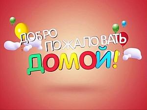 Домой!!!!! | Ярмарка Мастеров - ручная работа, handmade