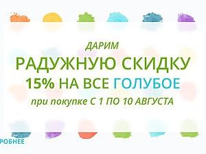 Скидка 15% на все голубые товары! | Ярмарка Мастеров - ручная работа, handmade