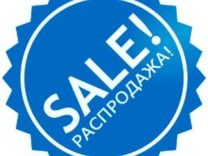Совместная Акция-распродажа Принимаем лоты и продаём, приглашаются мастера | Ярмарка Мастеров - ручная работа, handmade