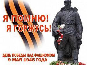 С днем Победы!!! | Ярмарка Мастеров - ручная работа, handmade