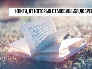Книги, от которых становишься добрее... | Ярмарка Мастеров - ручная работа, handmade
