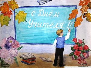 День Учителя | Ярмарка Мастеров - ручная работа, handmade