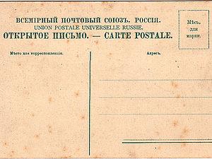 История появления открытки. Ярмарка Мастеров - ручная работа, handmade.