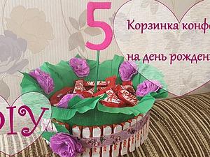 Делаем корзинку из конфет на день рождения. Ярмарка Мастеров - ручная работа, handmade.