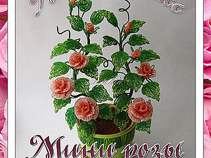 Создаем куст роз из бисера. Часть 2. Ярмарка Мастеров - ручная работа, handmade.