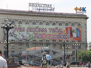 Хабаровск - сердце российского Дальнего Востока! | Ярмарка Мастеров - ручная работа, handmade