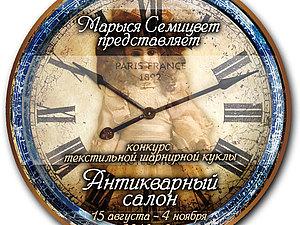 Спасибо спонсорам, благодаря которым призовой фонд конкурса составил почти 15 000 рублей | Ярмарка Мастеров - ручная работа, handmade