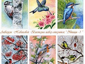 Принимаю предзаказы на новый набор открыток! | Ярмарка Мастеров - ручная работа, handmade