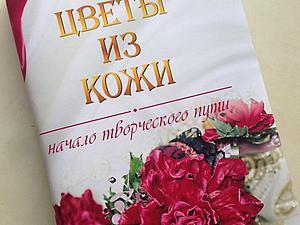 Книга по созданию цветов из кожи   Ярмарка Мастеров - ручная работа, handmade