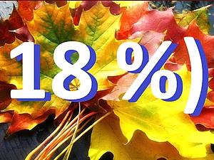 18% + бесплатная доставка   Ярмарка Мастеров - ручная работа, handmade