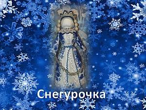 Берендеевская Снегурка, handmade