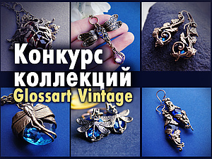 Конкурс коллекций от Glossart Vintage | Ярмарка Мастеров - ручная работа, handmade