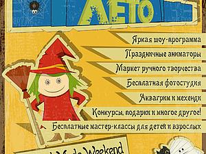 Halloween с Hand Made Weekend в Трк