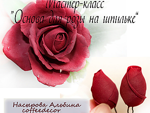 Создаём основу для розы на шпильке из фоамирана | Ярмарка Мастеров - ручная работа, handmade