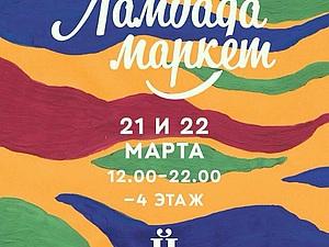 21 и 22 марта я в Москве на Ламбада- маркете! | Ярмарка Мастеров - ручная работа, handmade