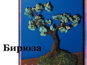 Бирюза | Ярмарка Мастеров - ручная работа, handmade