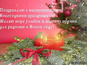 Счастья И Улыбок в Новом Году!!! | Ярмарка Мастеров - ручная работа, handmade