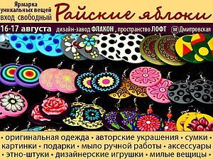 17 августа - MonAmi приглашает всех на Райские Яблоки! | Ярмарка Мастеров - ручная работа, handmade