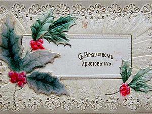 История рождественской открытки | Ярмарка Мастеров - ручная работа, handmade