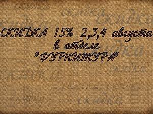 Скидка на фурнитуру 15% | Ярмарка Мастеров - ручная работа, handmade