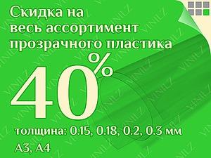 (Завершено) Скидка 40% на все виды прозрачного пластика (до 5 августа) | Ярмарка Мастеров - ручная работа, handmade