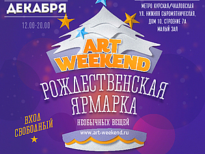 5-6-7 декабря Рождественская ярмарка ART WEEKEND | Ярмарка Мастеров - ручная работа, handmade