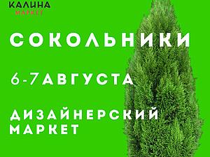 Калина Маркет. Парк Сокольники 6-7 августа | Ярмарка Мастеров - ручная работа, handmade