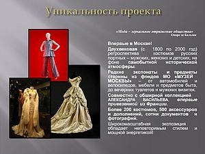 «Мода в зеркале истории: XIXX — XX вв» из коллекции  Александра Васильева   Ярмарка Мастеров - ручная работа, handmade