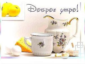 Доброе утро! ))) | Ярмарка Мастеров - ручная работа, handmade