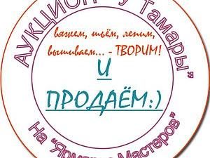 Сегодня аукцион у Тамары Красовской! | Ярмарка Мастеров - ручная работа, handmade